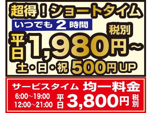 ウイルス対策/お得なサービスタイム 超得!ショートタイム1,980円(税別)〜!!