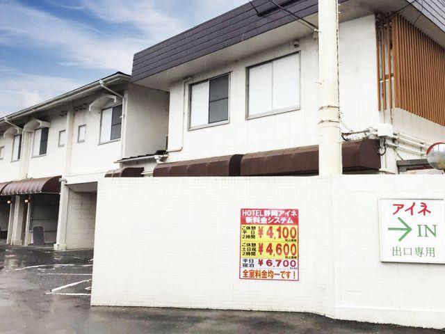 HOTEL SHIZUOKA  AINE(アイネ)