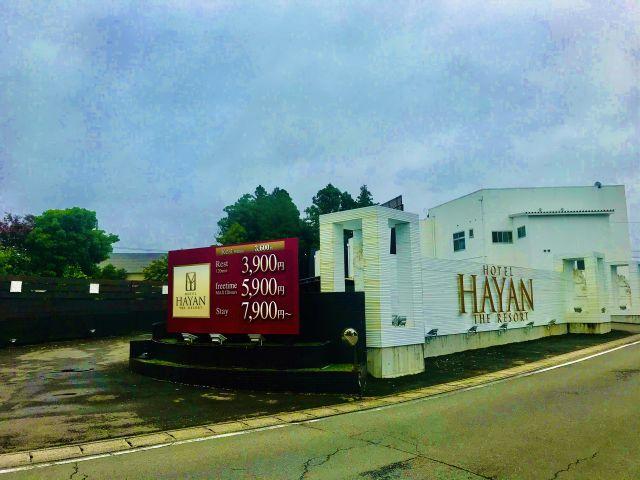ホテル ハヤン ザ・リゾート