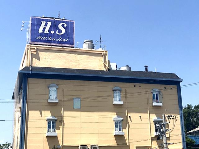 ヒルサイドホテル