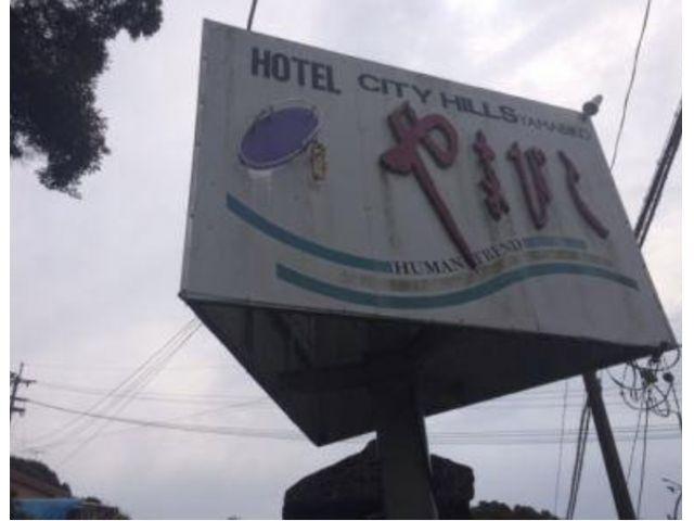 ホテル  やまびこ