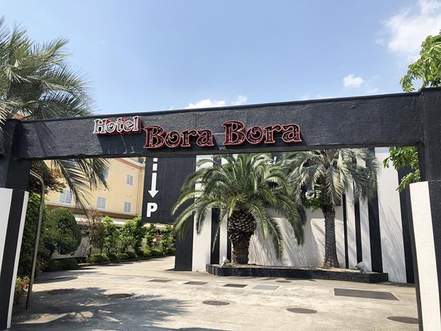 ホテルBoraBora