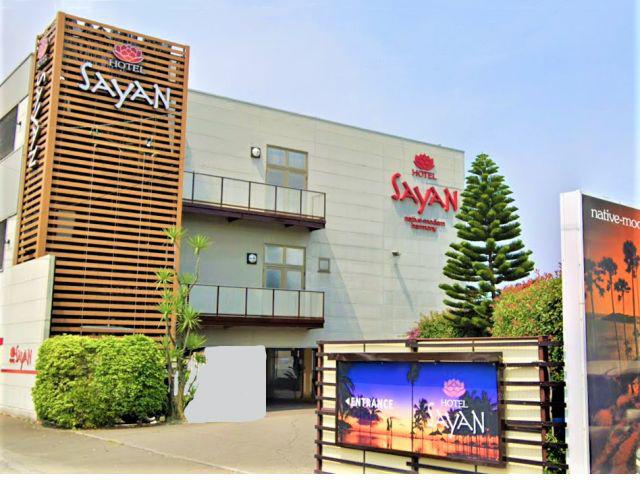 ホテル SAYAN