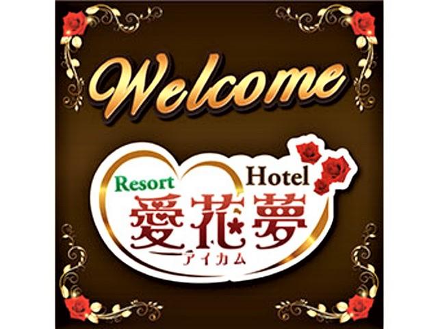 Resort 愛花夢