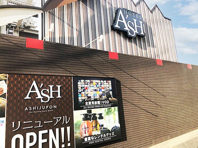 HOTEL A'SH (アッシュ/アシュジュポン)