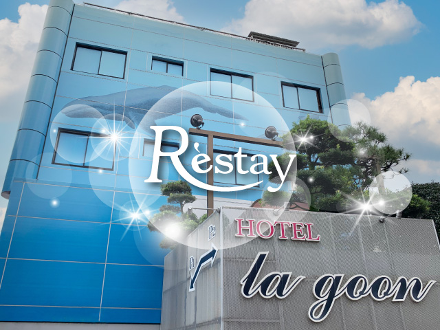 HOTEL  la goon(ラグーン)