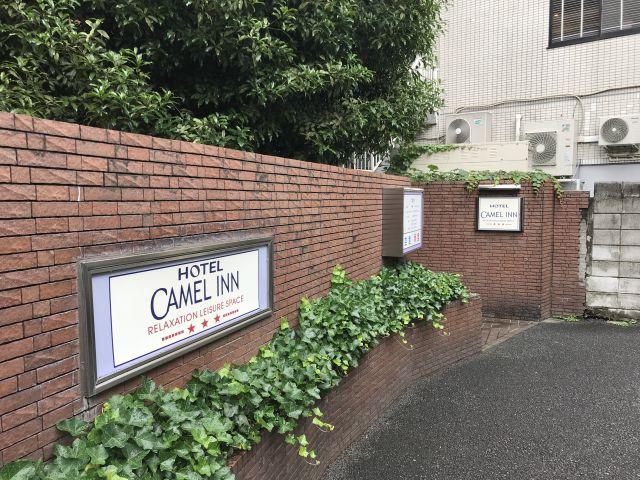 HOTEL  CAMEL  INN(キャメルイン)