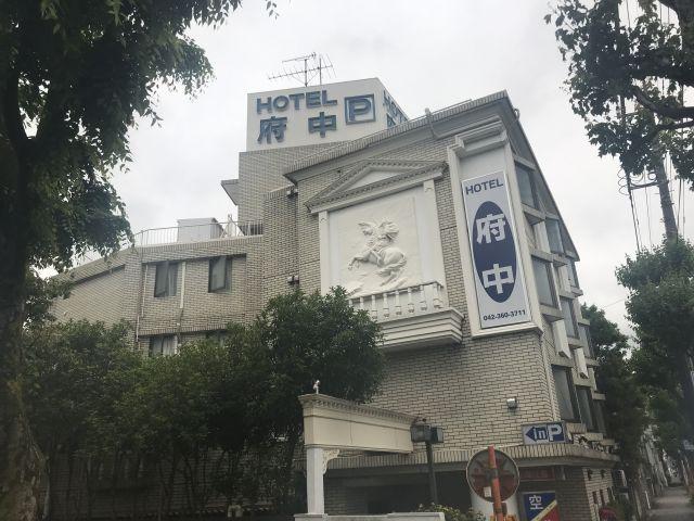 ホテル府中