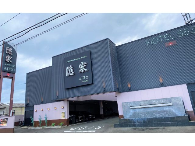 隠家(ajito) HOTEL 555 小田原店