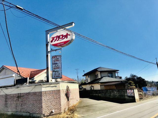 アプリコット 前橋店