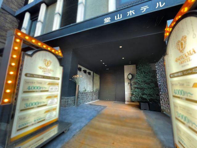 堂山ホテル