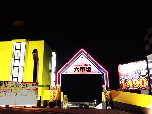 ホテル 六甲坂【J-needzグループ】