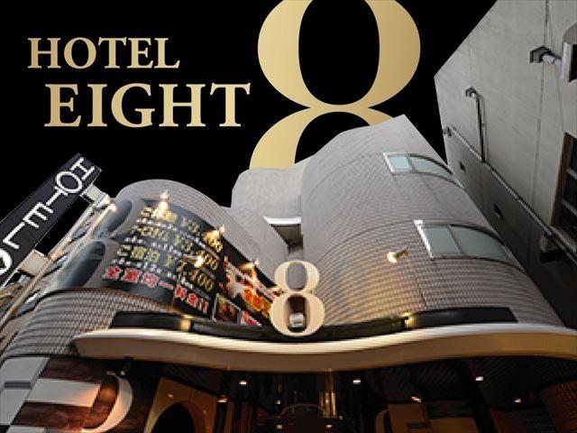 歌舞伎町 HOTEL 8 (歌舞伎町ホテルエイト)【旧:HOTEL ANNEX】