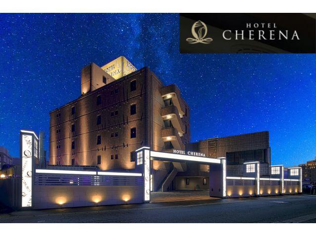 HOTEL CHERENA(ホテルシェレナ国立)