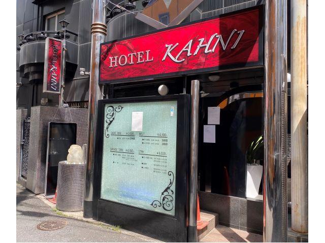 ホテル KAHNI(カーニ)