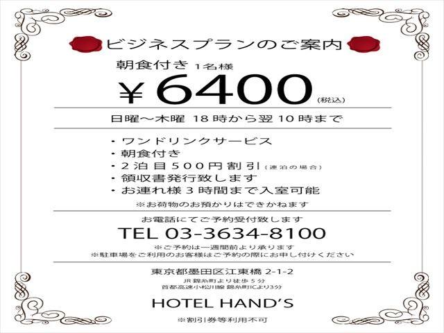 HOTEL HAND'S TOKYO(ホテル ハンズ トウキョウ)