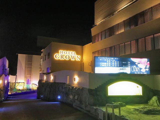 HOTEL CROWN(ホテル クラウン)