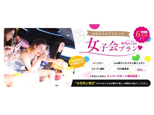 ホテル ローズリップス 心斎橋店