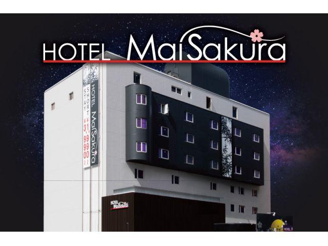 HOTEL Mai Sakura(ホテル マイサクラ)外観