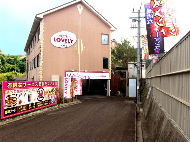 ホテル ラブリー淡路島店