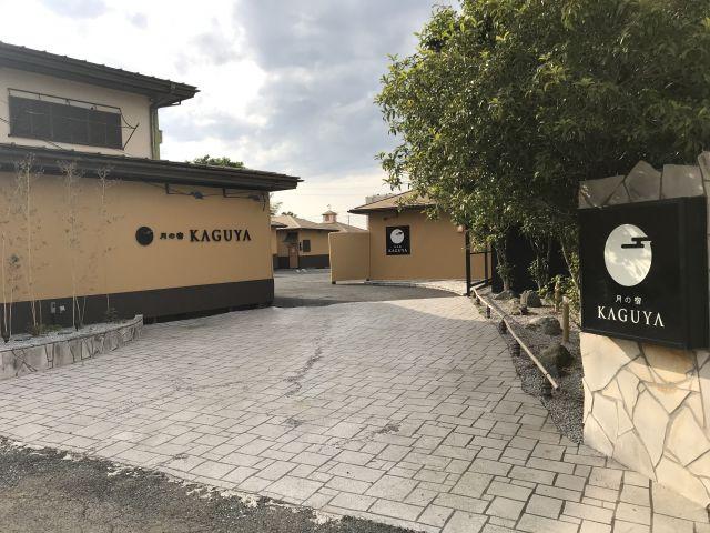 月の宿 KAGUYA(カグヤ)