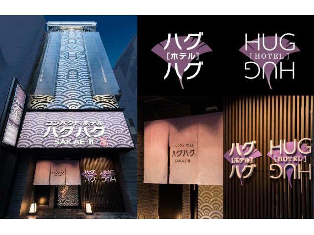 栄 ラブホテル コンパクトホテル ハグハグ SAKAE-Ⅱ 店(HUGHUG)ハグハグホテルグループ