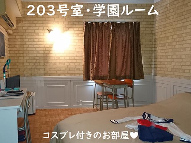 203/302 203号室