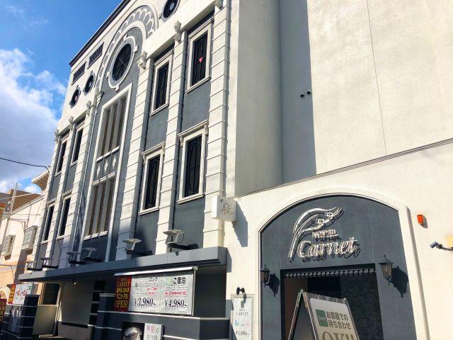 HOTEL CARNET (ホテル カルネ)