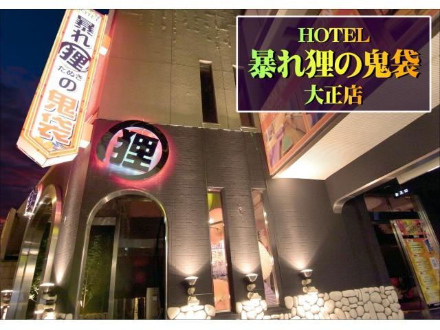ホテル ラブリー大阪店(旧暴れ狸の鬼袋 大正店)