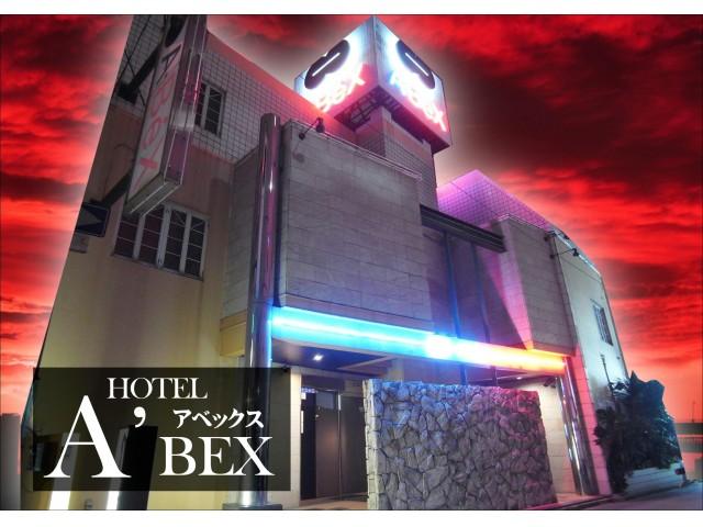 ホテル ラブリー 布施店(旧アベックス)