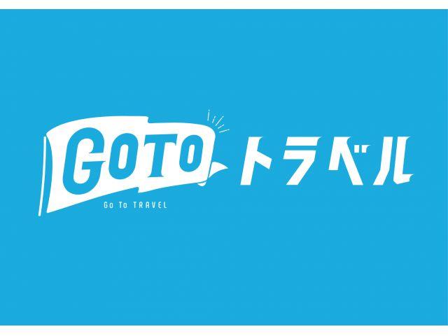 【HOTEL Birth】GoToトラベルキャンペーン実施中です!