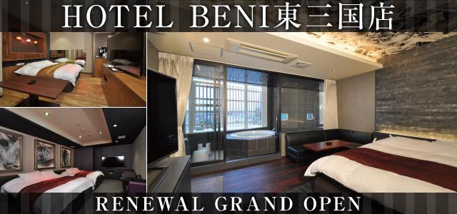 �S�Ă�Y�ꂳ��������Ԃ̒a���I - HOTEL BENI