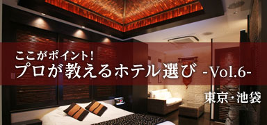 �������|�C���g!�v����������z�e���I�� Vol.6 - HOTEL AILU(�z�e�� �A�C��) �r�܂̉w�߂ɂ��� �㎿�������l�̃z�e��