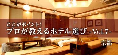 �������|�C���g!�v����������z�e���I�� Vol.7 - HOTEL&SPA LOTUS ORIENTAL(���[�^�X�I���G���^��) ���s��̌����őI�ꑱ����㎿�z�e��