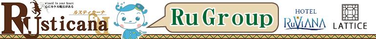Ruグループ【ルスティカーナグループ】