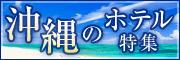 沖縄県にあるホテルを特集しました!リゾート満喫しに行こう!