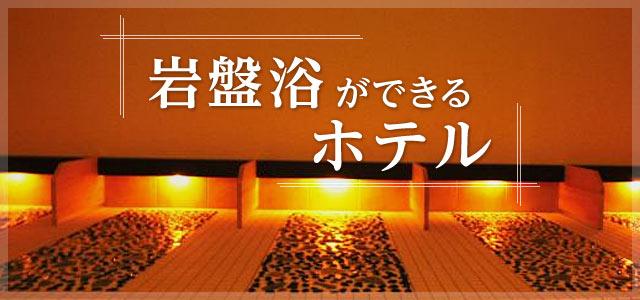 テーマ別特集 岩盤浴ができるホテル