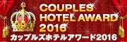 カップルズホテルアワード 2016 受賞