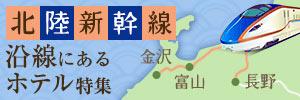 北陸新幹線沿線のホテル